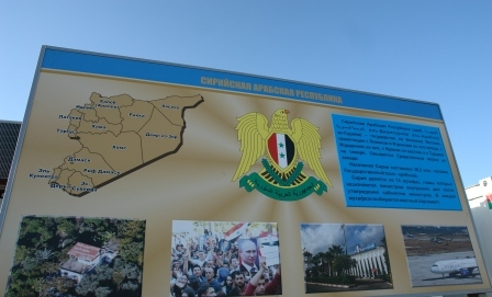 Siria plakat